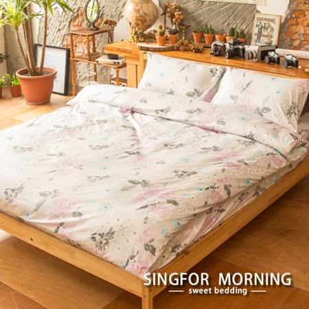 幸福晨光《晨間花露(粉)》雙人四件式精梳棉兩用被床包組