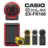 CASIO EX-FR100 冒險陽光運動型自拍神器(中文平輸)-加送64G記憶卡+頸鍊+清潔組+讀卡機
