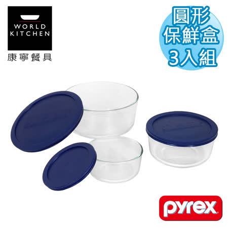 【美國康寧 Pyrex】百麗3入圓型保鮮禮盒-0.5/1/1.7L