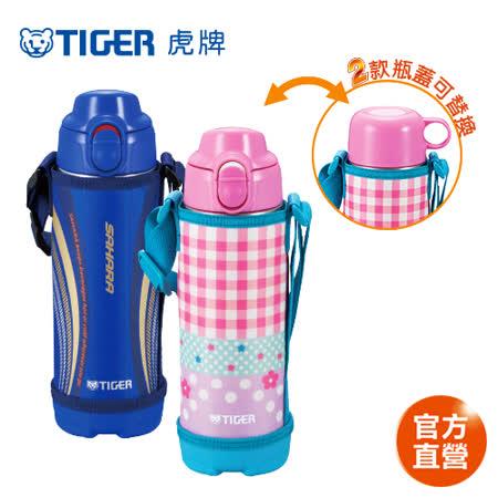 【TIGER虎牌】500cc兩用系列不鏽鋼保溫保冷瓶_2用頭(MBO-E050)