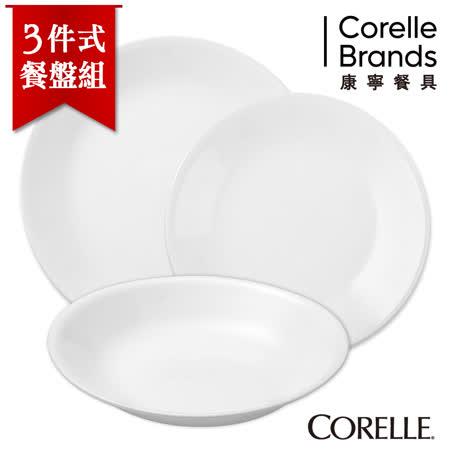 【美國康寧 CORELLE】純白系列餐具3件組_3NN02