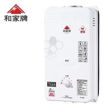 和家牌 12L屋外型熱水器ST-1202 桶裝瓦斯(LPG)