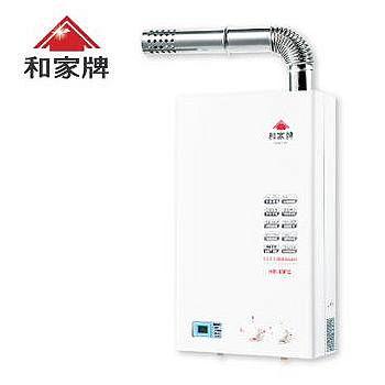 和家牌 13L溫顯強制排氣熱水器HE-33FE 桶裝瓦斯(LPG)