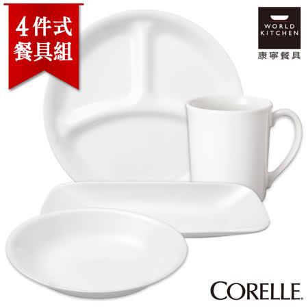 【美國康寧 CORELLE】純白系列餐具4件組_4NN07