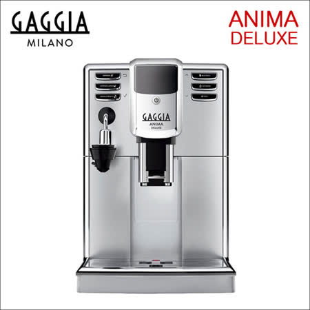 GAGGIA ANIMA DELUXE 全自動咖啡機 110V (HG7273)