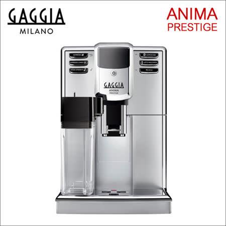 GAGGIA ANIMA PRESTIGE 全自動咖啡機 110V (HG7274)