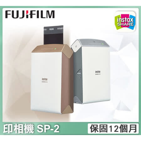 Fujifilm instax SHARE SP-2 富士印相機 拍立得 加送空白底片一捲+小相本 公司貨 保固一年