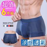 超舒適透氣冰涼感網孔男士內褲(6件組)