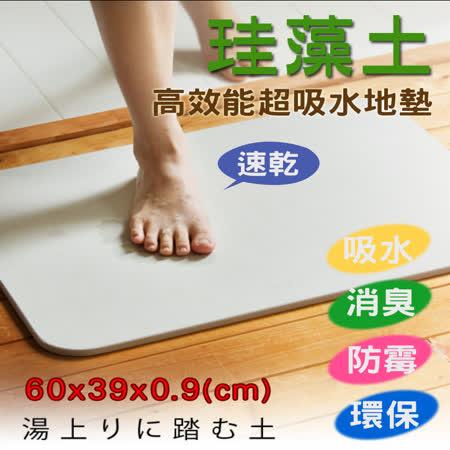 【買二送四】外銷日本珪藻土地墊-二入(60*39*0.9cm)