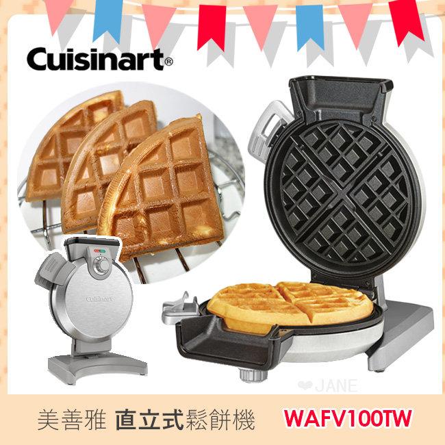 Cuisinart美膳雅 WAFV100TW WAF~V100TW 直立式鬆餅機
