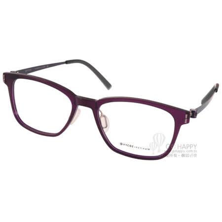 VYCOZ 光學眼鏡 完美質感經典百搭款 (紫) #TOLY PUR-PURPLE