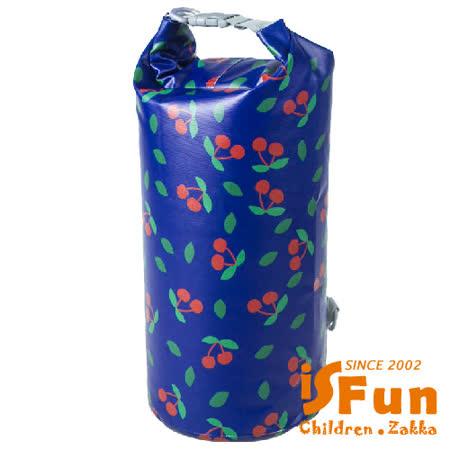 【iSFun】戏水必备*户外防水溯溪漂流袋/樱桃20L