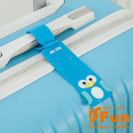 【iSFun】行李箱配件*動物矽膠行李掛牌/四款可選+隨機款