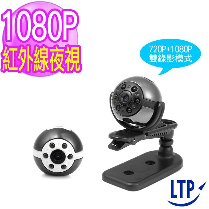 【LTP】電眼360度旋轉6顆紅外線迷你微型攝影機