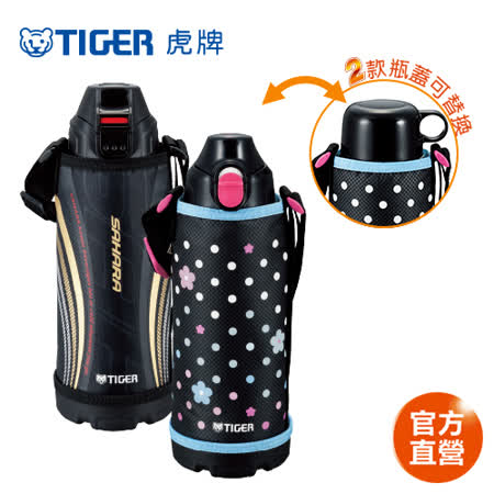 【TIGER虎牌】800cc兩用系列不鏽鋼保溫保冷瓶_2用頭(MBO-E080)
