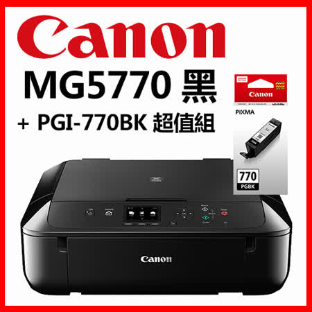 Canon MG5770BK + PGI-770BK 多功能相片複合機超值組