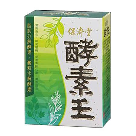 限時優惠【保濟堂】酵素王-排便順暢(1盒)
