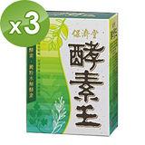 限時優惠【保濟堂】酵素王-排便順暢(3盒)