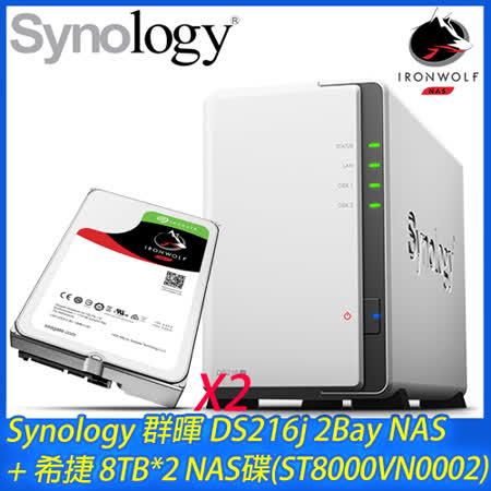 Synology 群暉 DS216j 2Bay NAS+希捷 8TB NAS碟*2(ST8000VN0002)
