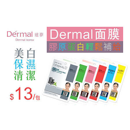 韓國 DERMAL面膜 保濕/美白/緊緻/清潔/調理