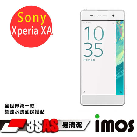 iMOS Sony Xperia XA 3SAS 疏油疏水 螢幕保護貼