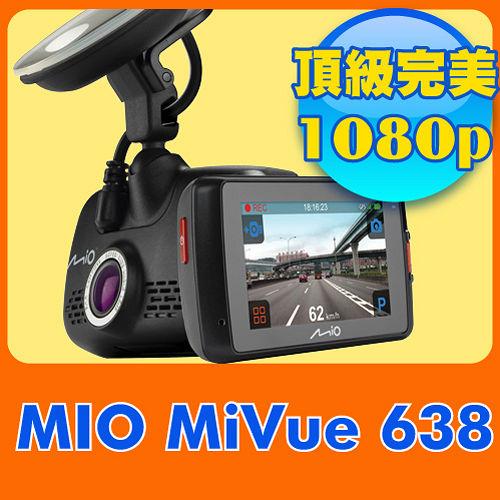 《送64G+三孔+後支》大陸行車紀錄器Mio MiVue? 638 觸控螢幕GPS行車記錄器