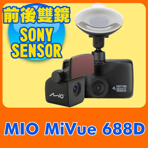 《送32G+OT行車紀錄器 錄音G讀卡機+電壓版三孔(責任險)+美甲組》Mio MiVue? 688D 大光圈雙鏡頭GPS行車記錄器