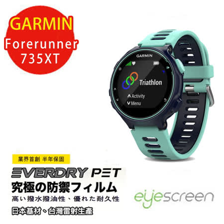 EyeScreen GARMIN Forerunner 735XT EverDry PET 螢幕保護貼(無保固)