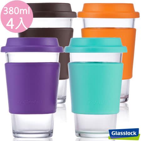 Glasslock馬卡龍強化玻璃環保隨手杯380ml四入(RC107-1棕+橘+紫+藍)