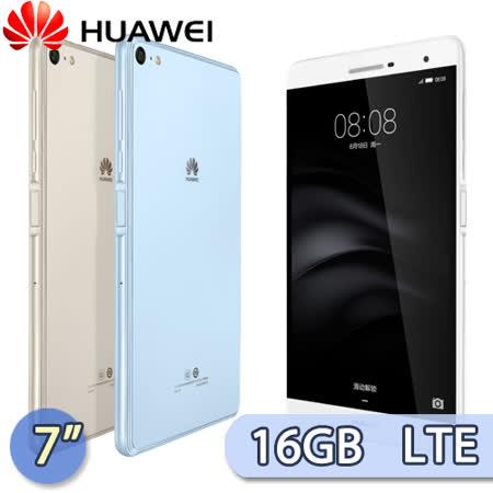 Huawei華為 MediaPad T2 7.0 Pro 2G/16GB LTE版 7吋 雙卡雙待 八核心通話平板電腦(金/白/藍)【送HUAWEI logo 保溫杯+平板皮套+保護貼】