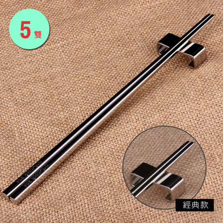 PUSH! 餐具用品304不銹鋼筷子金屬筷子家用筷子衛生安全筷5雙E44經典款