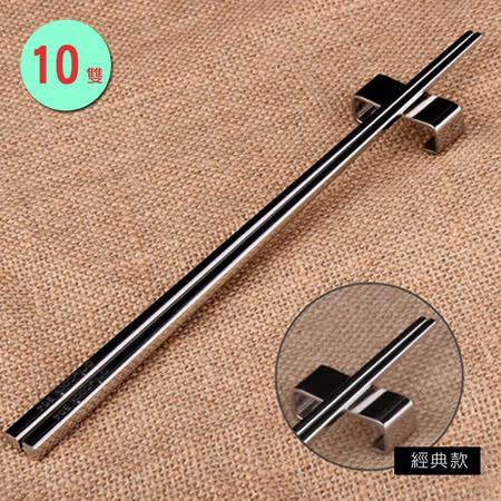 PUSH! 餐具用品304不銹鋼筷子金屬筷子家用筷子衛生安全筷10雙E44經典款