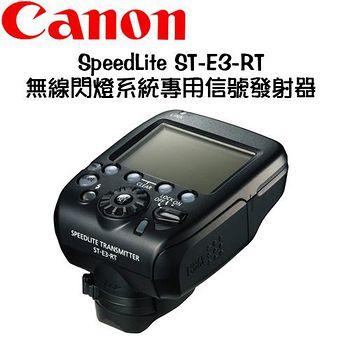 CANON SpeedLite ST-E3-RT 無線閃燈系統專用信號發射器 (公司貨)