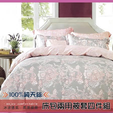 【伊柔寢飾】天絲/專櫃級100%-冰涼透氣- 雙人床包兩用被套組-狄安娜