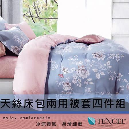 【伊柔寢飾】天絲/專櫃級100%-冰涼透氣- 雙人床包兩用被套組-沫若