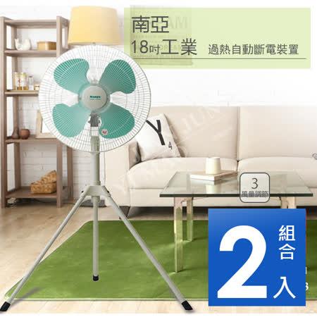 《二入超值組》【南亞】台灣製造安靜18吋強力工業立扇/電風扇EF-1883