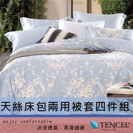 【伊柔寢飾】天絲/專櫃級100%-冰涼透氣- 雙人床包兩用被套組-清幽花夢