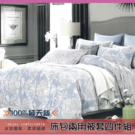 【伊柔寢飾】天絲/專櫃級100%-冰涼透氣- 雙人床包兩用被套組-愛的華爾曼