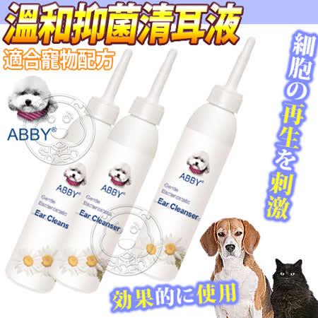 【開箱心得分享】gohappy 線上快樂購ABBY《溫和抑菌》寵物耳朵清耳液-120ml/瓶開箱top city 台中 大 遠 百