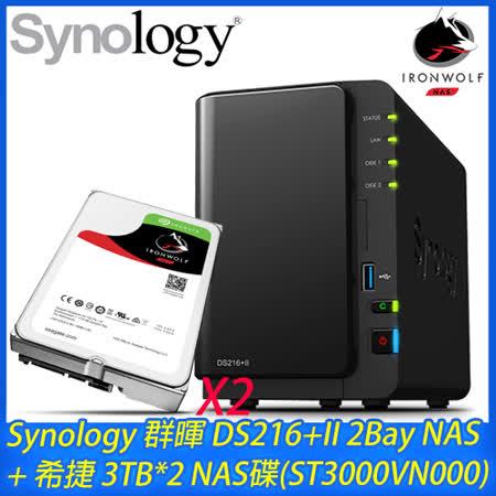 Synology 群暉 DS216+II 2Bay NAS+希捷 3TB NAS碟*2(ST3000VN000)