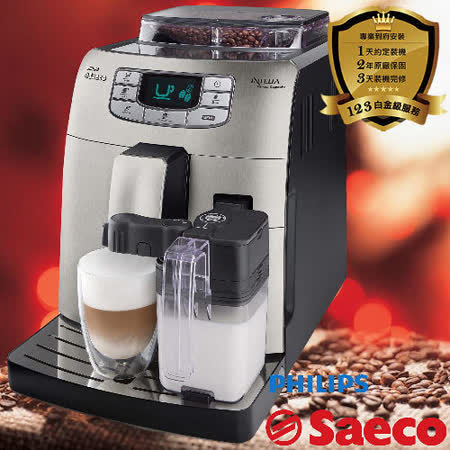 【飛利浦 PHILIPS】Saeco Intelia 全自動義式咖啡機 (HD8753)