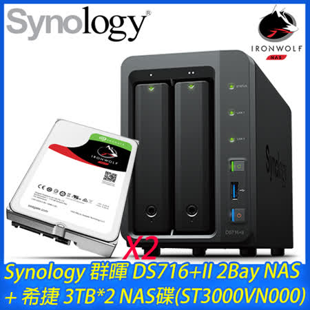 Synology 群暉 DS716+II 2Bay NAS+希捷 3TB NAS碟*2(ST3000VN000)