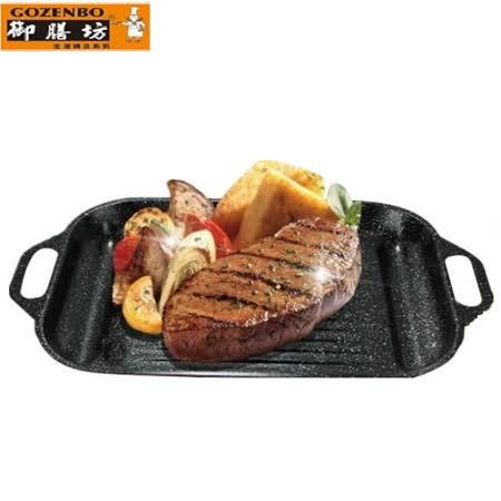 『御膳坊 』☆ 燒烤碳鋼不沾烤盤 I904N