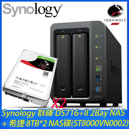 Synology 群暉 DS716+II 2Bay NAS+希捷 8TB NAS碟*2(ST8000VN0002)