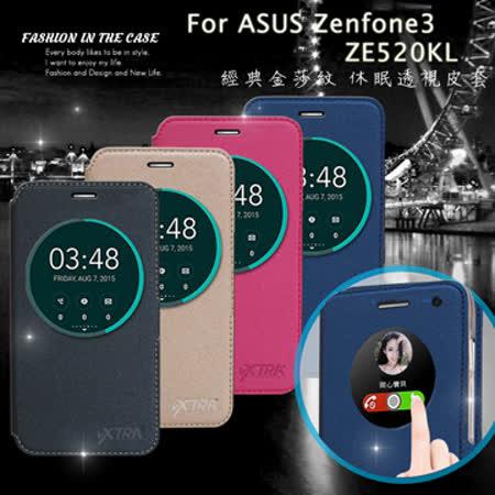 VXTRA  華碩 ASUS ZenFone 3 5.2吋 ZE520KL 經典金莎紋 商務視窗皮套