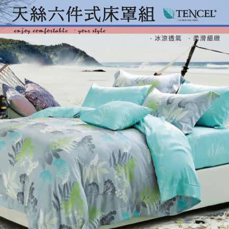 【伊柔寢飾】天絲/專櫃級100%-冰涼透氣- 雙人六件式床罩組-口袋的溫度