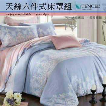 【伊柔寢飾】天絲/專櫃級100%-冰涼透氣- 雙人六件式床罩組-芊墨