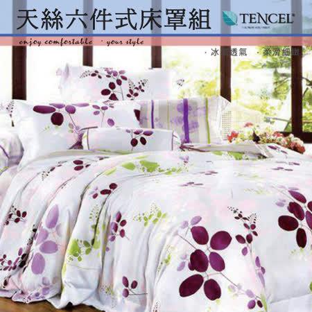 【伊柔寢飾】天絲/專櫃級100%-冰涼透氣- 雙人六件式床罩組-春韻