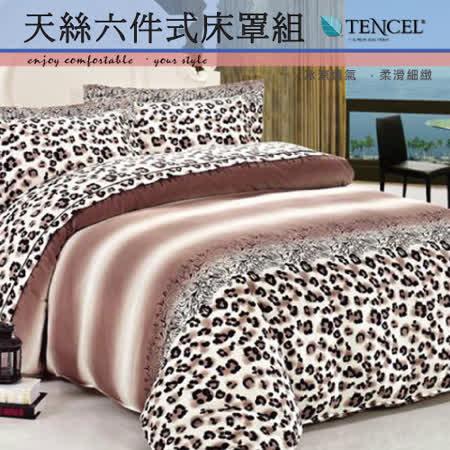 【伊柔寢飾】天絲/專櫃級100%-冰涼透氣- 雙人六件式床罩組-時尚豹紋