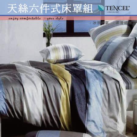 【伊柔寢飾】天絲/專櫃級100%-冰涼透氣- 雙人六件式床罩組-索思